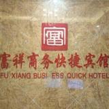 Fuxiang Business Inn — фото 1
