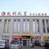Kailizhixing Car Cultural Theme Hotel — фото 2