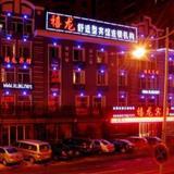 Harbin Xilong Hotel — фото 1