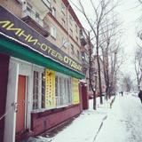 Мини-отель Отдых 5 — фото 2