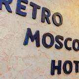Отель Ретро Москва на Арбате — фото 3