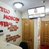 Отель Ретро Москва на Курской — фото 1